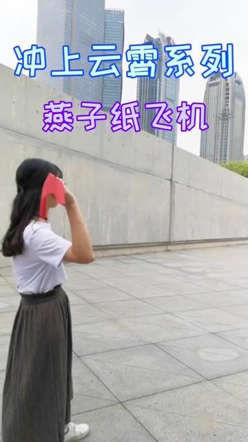 好想带上小朋友去湿地公园或者广场玩纸飞机,可惜广州这几天天雷滚滚。下周末可以走起#亲子 #创意 @抖音小助手
