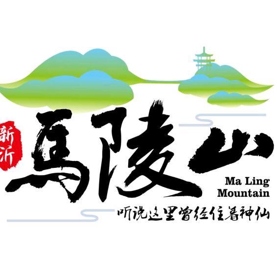 新沂 马陵山风景区