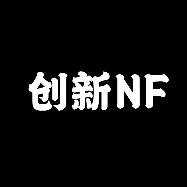 创新NF(手机摄影)
