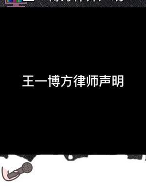 #王一博方律师声明