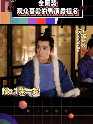 #金鹰奖 观众喜爱的男演员目前排名 #朱一龙 #王一博 #任嘉伦 #易烊千玺 #张若昀 #张艺兴