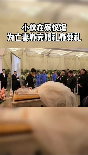 痛苦!为亡妻在殡仪馆办完婚礼办葬礼